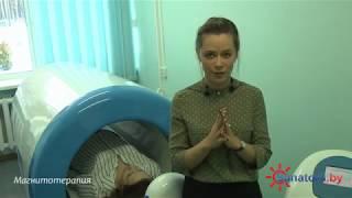 Санаторий Ислочь - обзор процедуры магнитотерапии, Санатории Беларуси