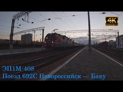 Новороссийск — Баку. Первый рейс поезда 692/392 под электровозом ЭП1М-408