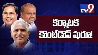 Karnataka Assembly Election Results today - TV9