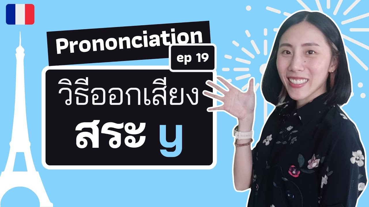 สระ y ในภาษาฝรั่งเศส ออกเสียงอย่างไรได้บ้างนะ ? (ep 19) - Prononciation en français