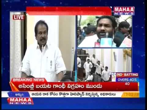 Gollapalli Surya Rao speaks in AP assembly-Mahaanews