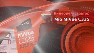 Автомобильный видеорегистратор Mio MiVue C325(Видеорегистратор Mio MiVue C325 - устройство видеонаблюдения для автомобиля с сохранением кадров, которые привяз..., 2016-12-15T21:51:14.000Z)