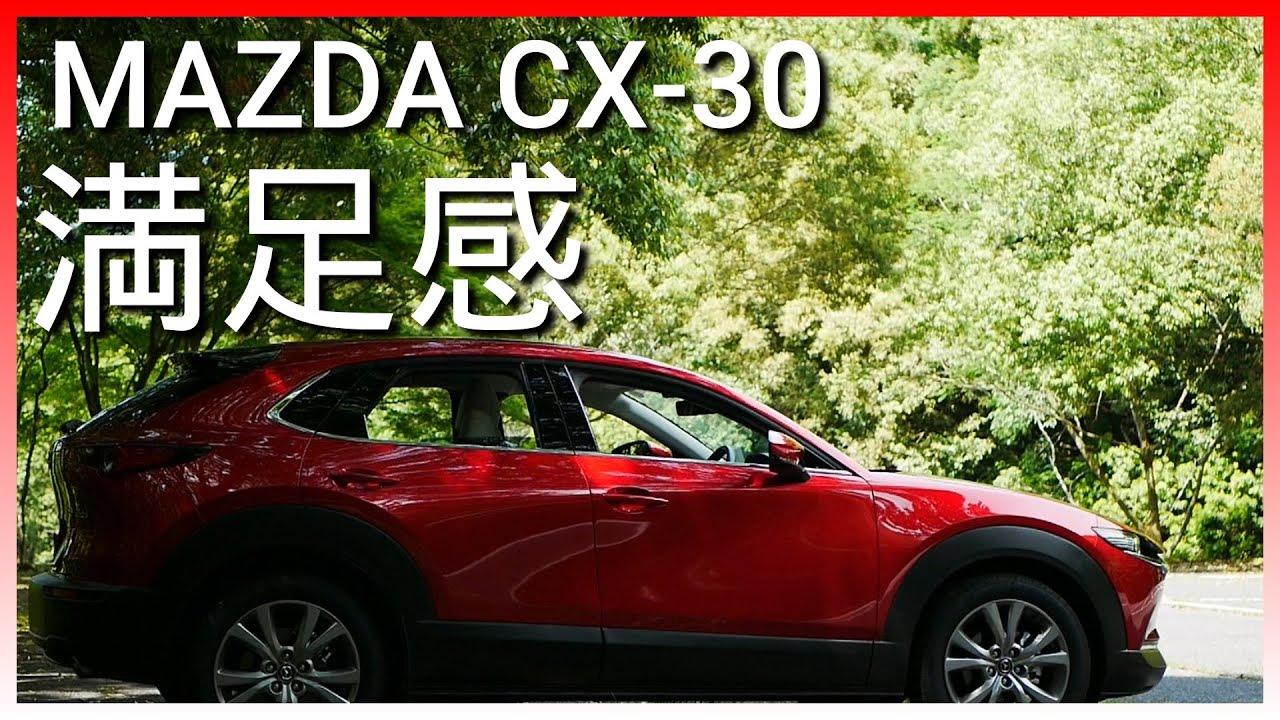 CX-30乗りが思う世界を魅了するマツダ車について感じること。