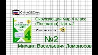 Задание 2 Михаил Васильевич Ломоносов - Окружающий мир 4 класс (Плешаков А.А.) 2 часть