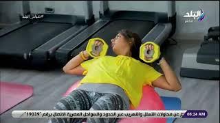 صباح البلد - تمارين رياضية باستخدام الكرة المطاطية لحرق الدهون وشد الجسم