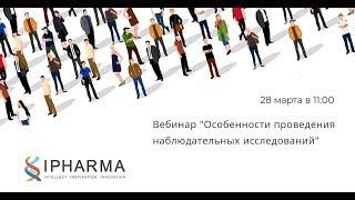 видео Обработка клинических исследований