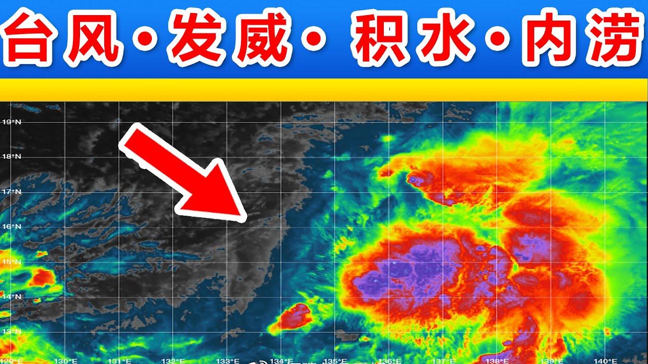 颱風持續發威🔴,受颱風外圍環流影響,海南、廣東多地狂風暴雨,🔴積水內澇,道路一片汪洋,看看現場最新情況吧。