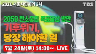 [TBS / 2021 서울시민회의] 기후위기, 더 늦기…