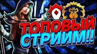 World of Warcraft LIVE! ВЕБКА! donationalerts.ru/r/championegor - Подкинь Голды!