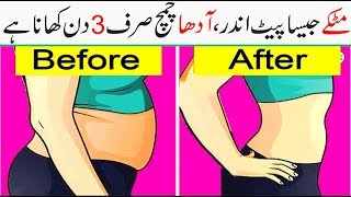 "Special Homemade Weight Loss ""MAJOON"" Lose Belly Fat Surprisingly Urdu Hindi"
