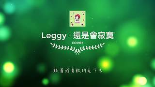 【Leggy】還是會寂寞Lonely without you