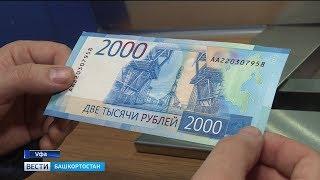 Банкноты номиналом 200 и 2000 рублей: как проверить подлинность?