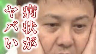 【衝撃】渡辺徹の現在の病状がヤバい状態に! thumbnail