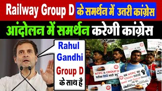 Railway Group D Protest   Congress Party Support Railway Group D   Railway Group D Exam Date  