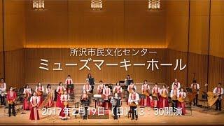 北川記念ロシア民族楽器オーケストラ特別公演 ~白銀の大地から桜咲く郷...