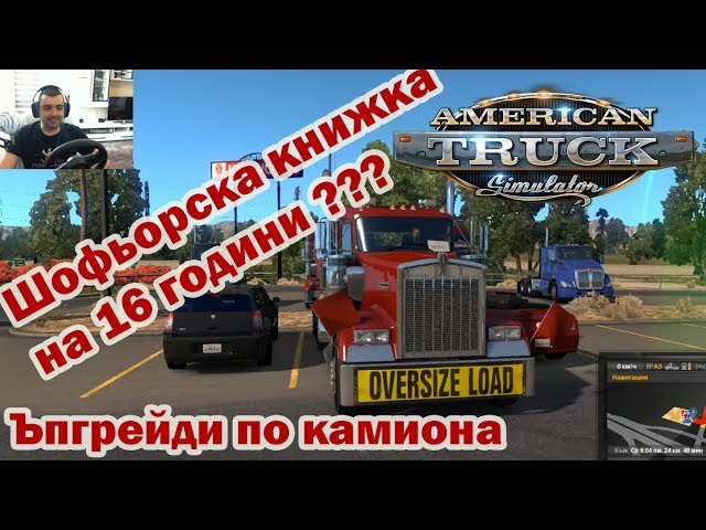 Шофьорските курсове+Upgrade на камиона American Truck Simulator #4