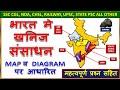 भारत मे खनिज संसाधन ।Minerals resources in India |KV guruji Indian Geography