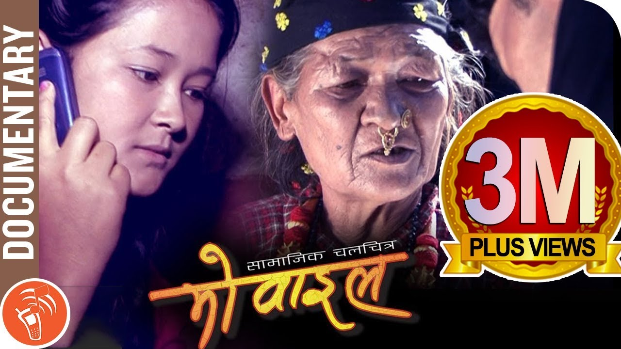 Mobile Documentary Nepali Short Movie Ft Resham Bohora Salleri Sangit Center