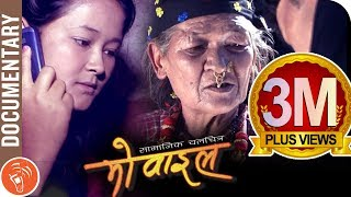MOBILE DOCUMENTARY | Nepali Short Movie Ft Resham Bohora | Salleri Sangit Center