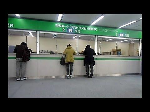 Tokyo Immigration..Shinagawa Japan