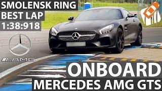 Mercedes-AMG GTS лучший круг / Смоленское кольцо
