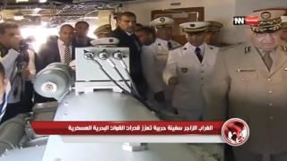 الغراب الزاجر   سفينة حربية لدعم الاسطول البحري العسكري الجزائري 2016