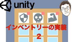 Unityでゲーム開発 インベントリーの実装 2/5