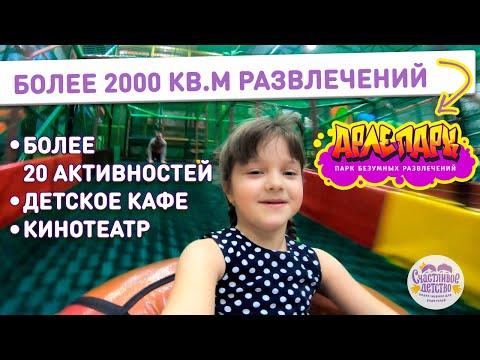 Арлепарк. Семейный парк безумных развлечений. Куда пойти семьей в Нижнем Новгороде ?