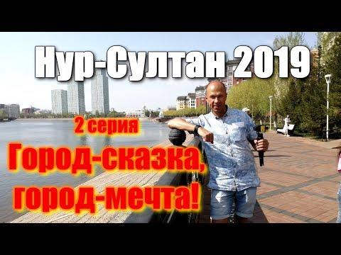 Астана-2019 достопримечательности: Байтерек,