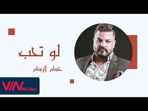 Hussam Al Rassam - Lo Teheb | حسام الرسام - لو تحب