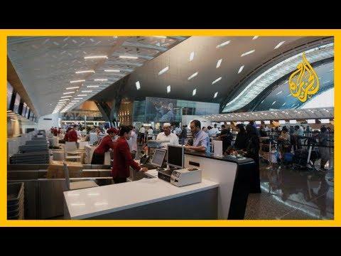 قطر: البحرين رفضت استعادة 31 مواطنا بحرينيا عالقين بمطار الدوحة.. والمنامة ترد  - نشر قبل 6 ساعة