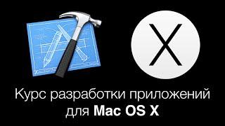 Разработка приложений для Mac OS X: Создаем свой веб-браузер под Mac OS X.Лекция 2 Модуль 8