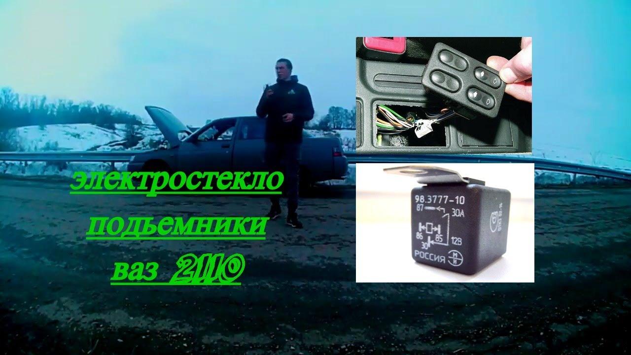 Электростеклоподьемники в ВАЗ 2110! Через реле!