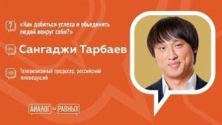 Диалог на равных. Сангаджи Тарбаев