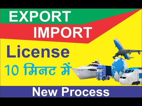 Export Import licence | Export Import Registration | Import Export Registration | IEC Registration