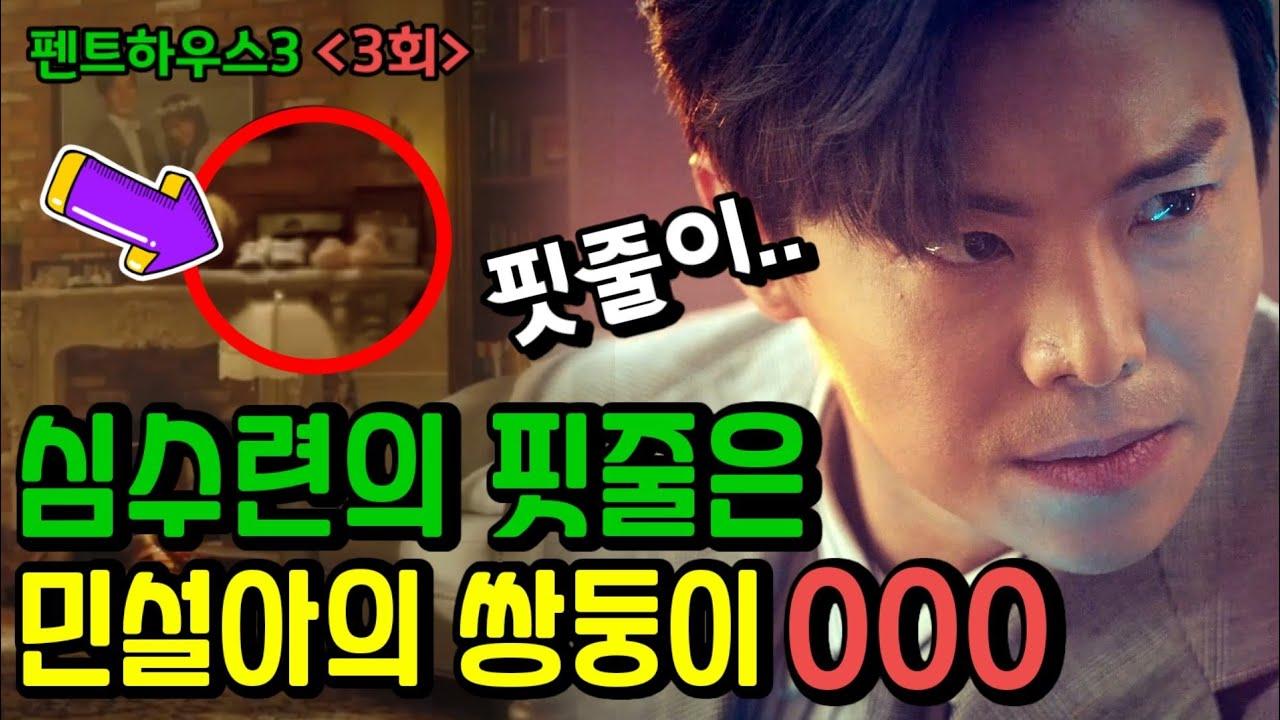 [펜트하우스 시즌3] '심수련의 핏줄' 민설아의 쌍둥이 OOO (유동필의 계획) | 3회 리뷰