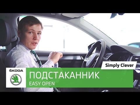 Подстаканник Easy Open для водителя и пассажира в Skoda. Обзор Шкода. Автоцентр Прага Авто