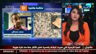 نشرة خاصة : زلزال بقوة 5 درجات على سلم ريشتر يضرب ولاية المدية