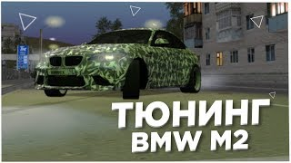 ТЮНИНГ BMW M2 / СТАВИМ БЛАТ НОМЕРА