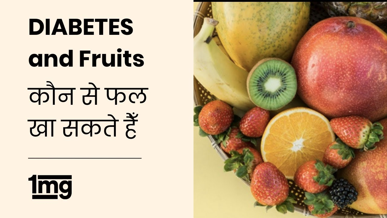Diabetes Fruits To Eat And Avoid Hindi श गर क