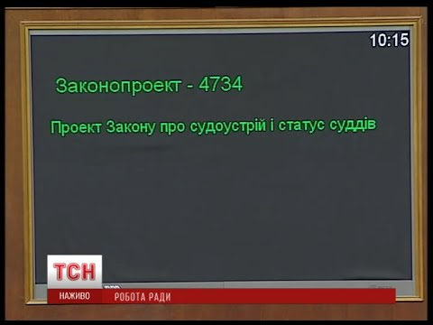 Депутати проголосували за новий закон Про судоустрій і статус суддів