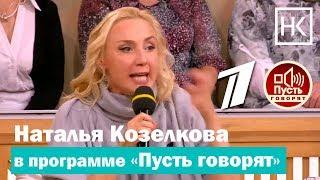Первый канал. Пусть говорят - Ирина против Карины.