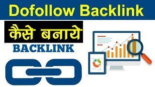 How To Create Backlinks | High Quality Backlink कैसे बनाये? | To Get DoFollow Backlink 2019