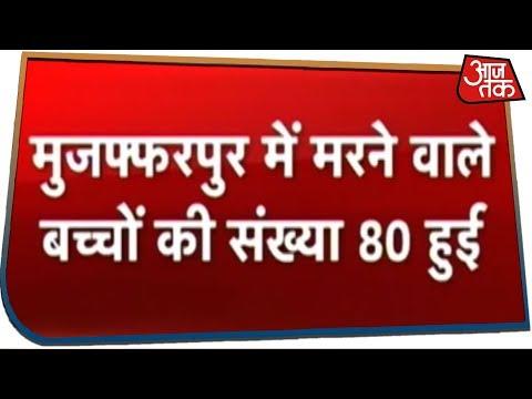 83 killed in health-related fever, health minister Harshavardhan arrives in Muzaffarpur