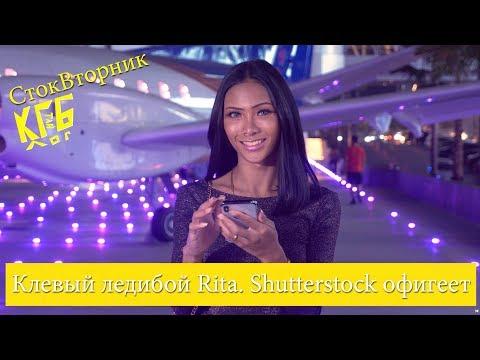 Клевый ледибой Rita. Shutterstock офигеет. Тайланд 2019