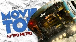 Movie'тон - #MOVIE'TOH: Метро (18+)