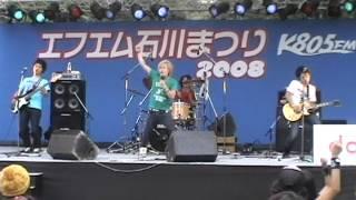 2008年9月のFM石川まつりに参加した時の映像です。 地元アーティストを...
