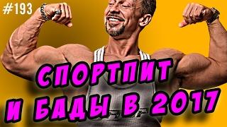 видео Качественное спортивное питание