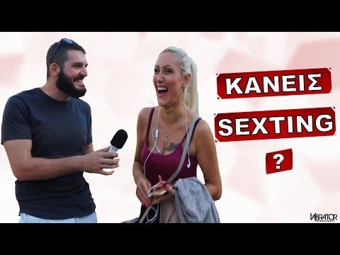 ΚΑΝΕΙΣ SEXTING ???
