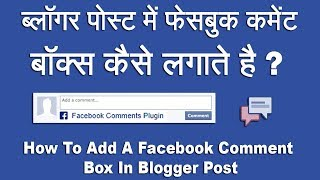 How To Add Facebook Comment Box In Blogger Post